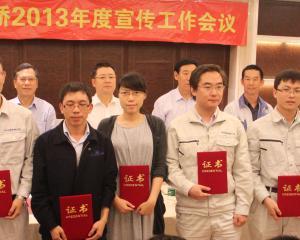港珠澳大桥2013年度宣传工作会议召开