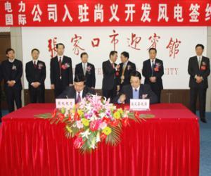 国电电力与尚义县签署风电项目合作开发协议