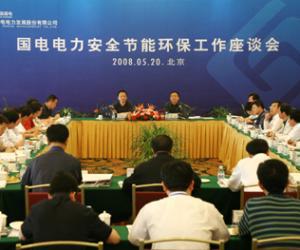 国电电力召开安全节能环保工作座谈会