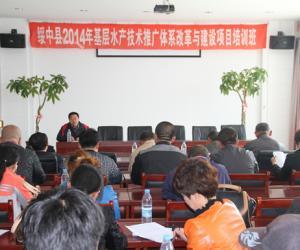 绥中县举办基层水产技术推广体系改革与建设项目培训班