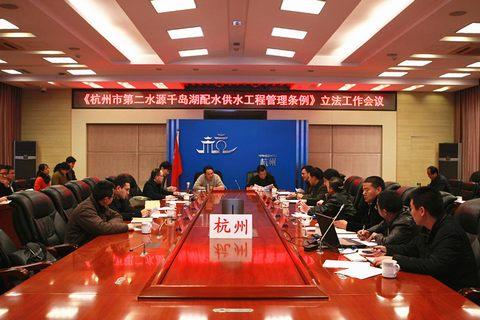我市召开《杭州市第二水源千岛湖配水供水工程管理条例》立法工作会议