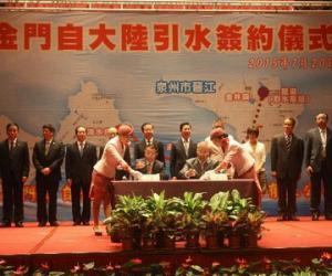 福建向金门供水合同正式签订