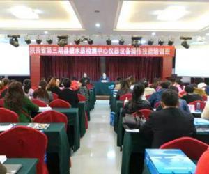 陕西省第二期及第三期县级水质检测中心仪器设备操作技能培训班完满结束