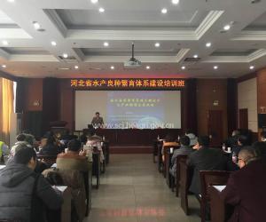 第三期河北省水产良种繁育体系建设培训班在秦皇岛市举办