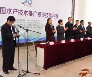 河北省代表队获首届全国水产技术推广职业技能竞赛团体优秀组织奖