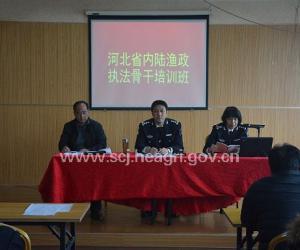河北省渔政处举办全省内陆渔政执法骨干培训班