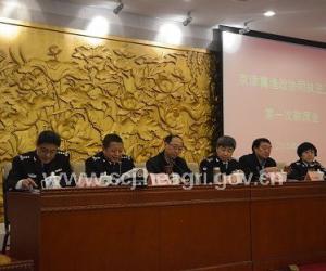 京津冀渔政机构召开协同执法工作第一次联席会