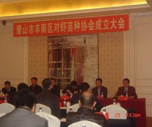 丰南区成立对虾苗种协会