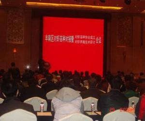 丰南区召开对虾苗种对接暨对虾养殖技术研讨会