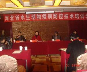 河北省水生动物疫病防控技术培训班在石家庄举办