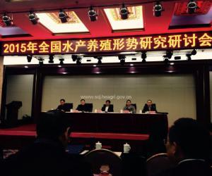 全国水产养殖形势分析研讨会在广西钦州市召开