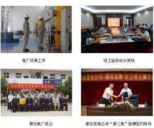 创企业精品工程  铸水利卓越品牌――记广西林田县那比水电站工程成长发展历程