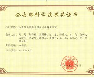 我局王旭涛同志参与的法医硅藻检验关键技术及设备研发课题获2015年度公安部科学技术奖一等奖
