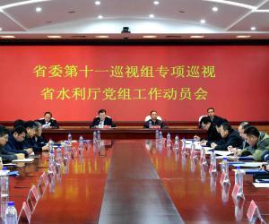 省委第十一巡视组专项巡视省水利厅党组工作动员会召开