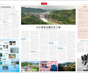 百色工程专题报道:中国水利报――右江明珠闪耀红色土地