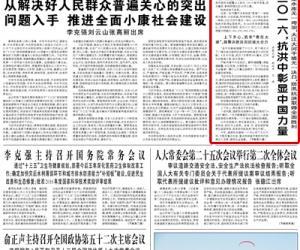 人民日报:二一六,抗洪中彰显中国力量