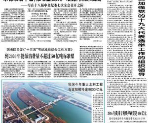 经济日报:今年力争新开工15项重大水利工程