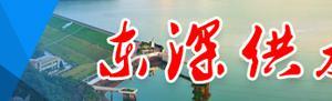 我厅推出《走近水利工程》宣传专题:第一期 东深供水工程