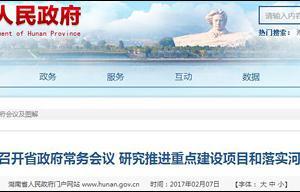 许达哲主持召开省政府常务会议讨论通过全面推行河长制的实施意见(图)
