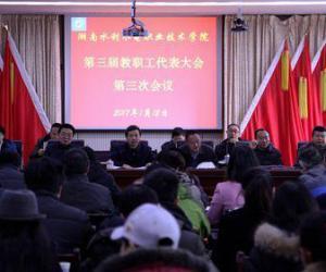 省水电职院召开第三届三次教代会(图)