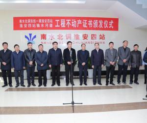淮安颁发江苏省首本南水北调工程不动产权证