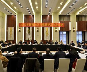 西南地区环境保护工作座谈会在重庆召开