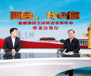 """重庆市环保局负责人做客华龙会客厅2017年全国""""两会""""政务访谈"""