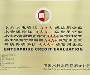 长江设计院获水利水电勘测设计行业4项AAA+级信用企业称号