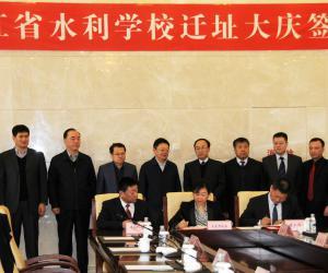 黑龙江省水利厅、黑龙江省水利学校与大庆市政府举行迁址签约仪式