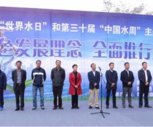 """昆明市2017年""""世界水日""""""""中国水周""""宣传活动正式启动"""