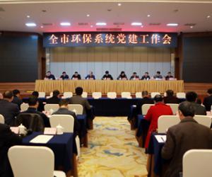 重庆市环保局召开全市环保系统党建工作会