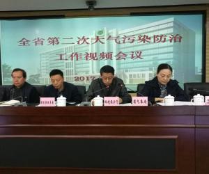 四川省召开2017年第二次大气污染防治工作视频会议
