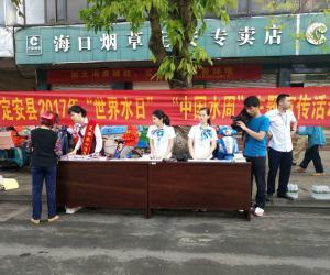 """定安县水务局开展2017年""""世界水日""""、""""中国水周""""主题宣传活动"""