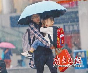 南方日报:广东正式入汛