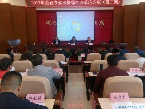 2017年全省农业水价综合改革培训班(第二期)在兰