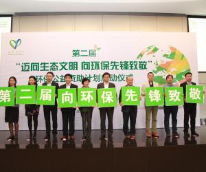 第二届向环保先锋致敬公益资助计划在京启动