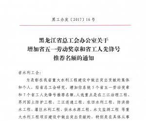 黑龙江省水利厅关于推荐省五一劳动奖章和省工人先锋号的通知