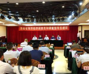 """海南省第一次全国海洋经济调查""""两员""""培训班在海口市举行"""