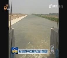 山东卫视:南水北调胶东干线工程首次达到设计流量运行