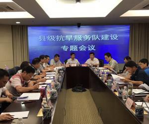 自治区防办召开全区抗旱服务队建设专题会议