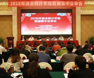2016年渔业统计年报数据在广州集中会审