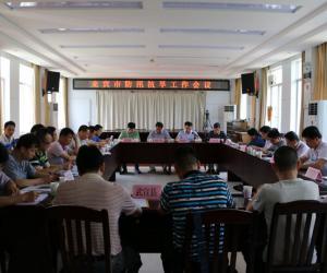 来宾市召开2017年全市防汛抗旱工作会议