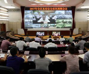 自治区防指召开2017年全区水库安全度汛视频会议