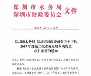深水务[2017]315号 关于下达2017年度第二批水务发展专项资金项目预算的通知