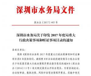 深圳市水务局关于印发2017年度重大行政决策事项和听证事项目录的通知