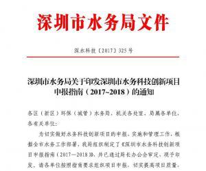 深圳市水务局关于印发深圳市水务科技创新项目申报指南(2017~2018)的通知