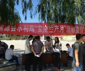"""保定市水利局——涞源县水利局积极开展""""安全生产月""""宣传活动"""