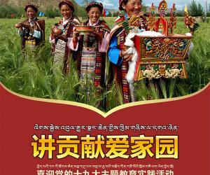 """""""中国梦●文明西藏五大行动""""系列公益广告(二)"""