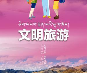 """""""中国梦●文明西藏五大行动""""系列公益广告(四)"""
