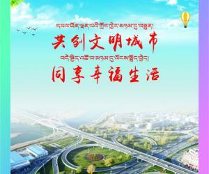 """""""中国梦●文明西藏五大行动""""系列公益广告(一)"""
